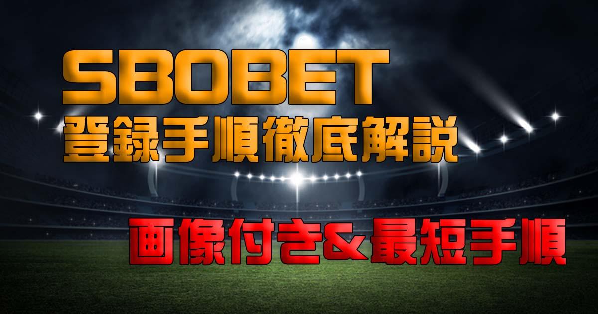 SBOBETの登録手順