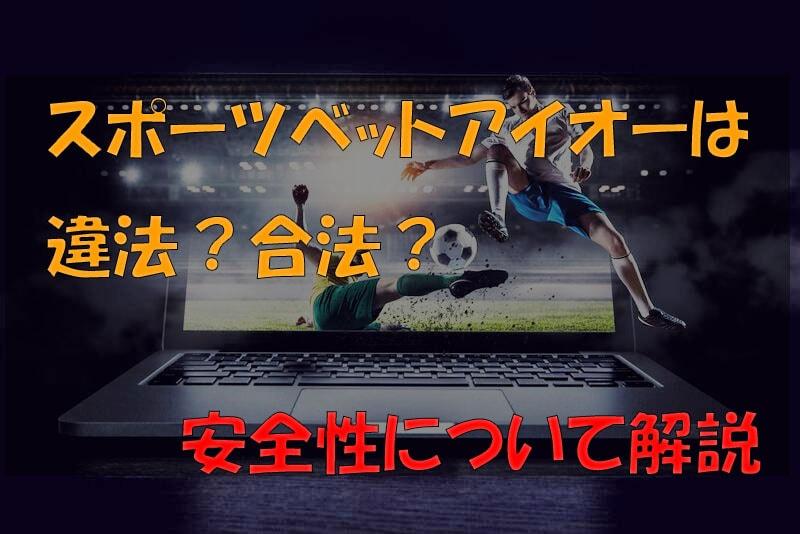 sportsbet.io-legal