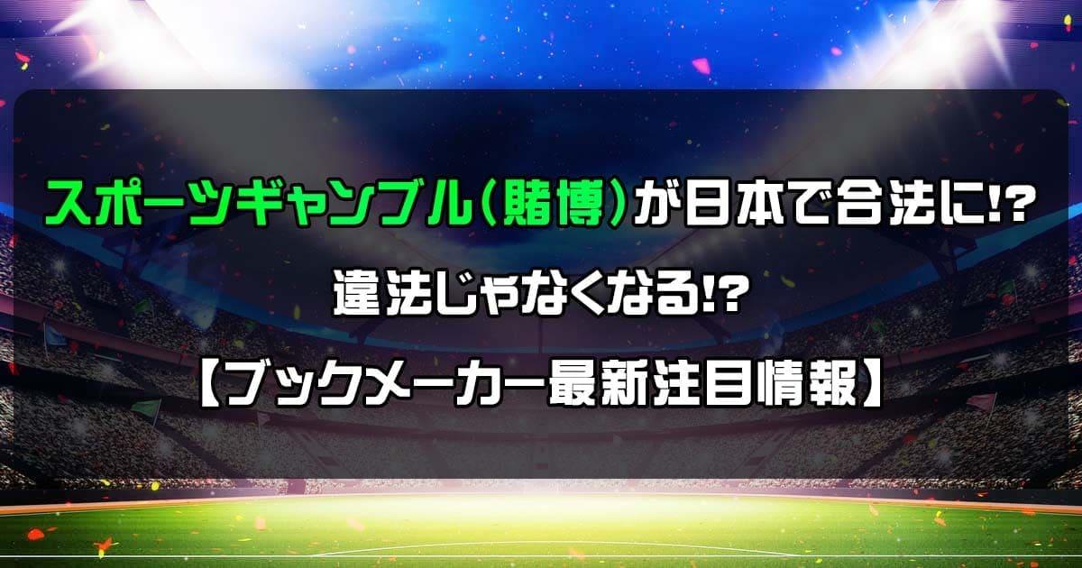 スポーツギャンブルが日本で合法に!?