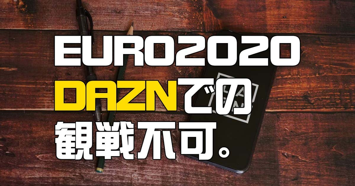 ユーロ2020はDAZNで観れない
