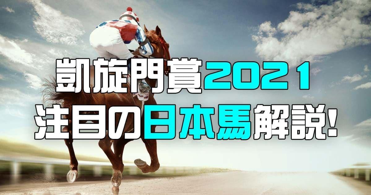 凱旋門賞2021注目の日本馬