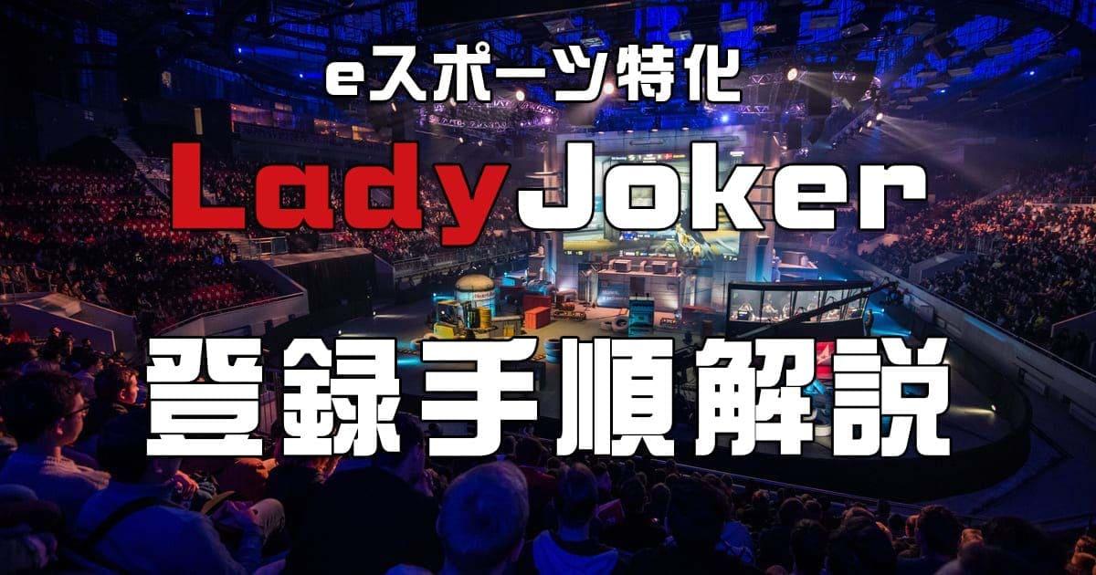 ladyjoker登録手順