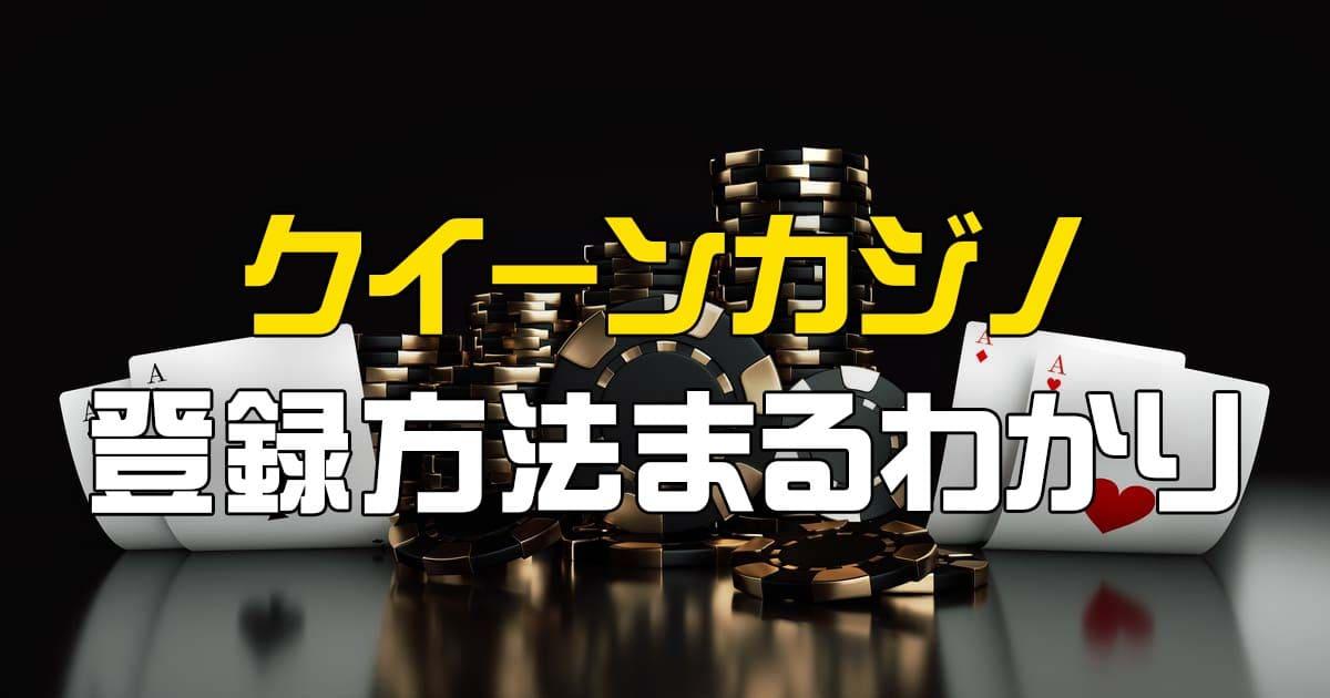 クイーンカジノの登録方法