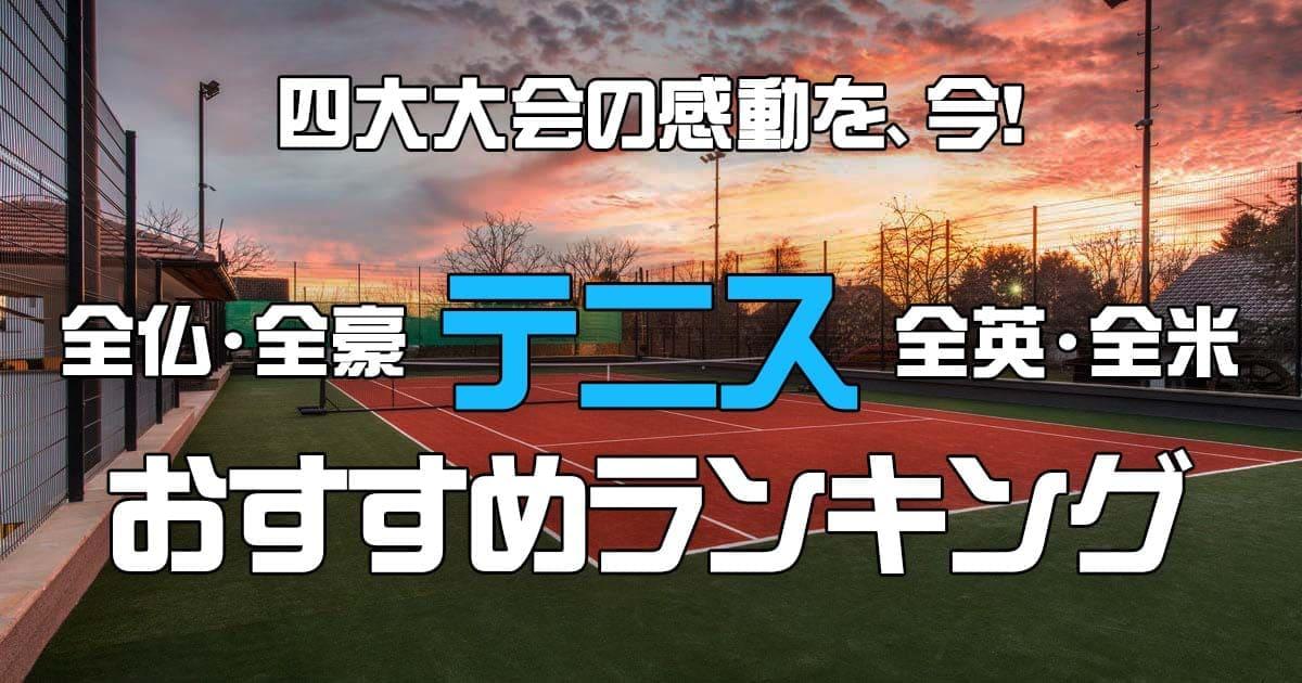 ブックメーカーテニスおすすめランキング