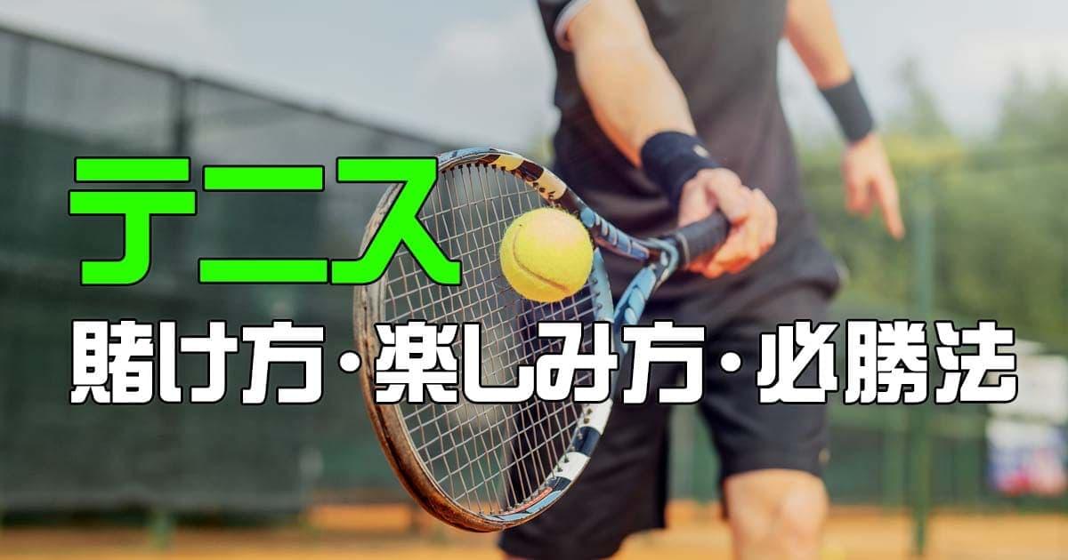 テニスの賭け方