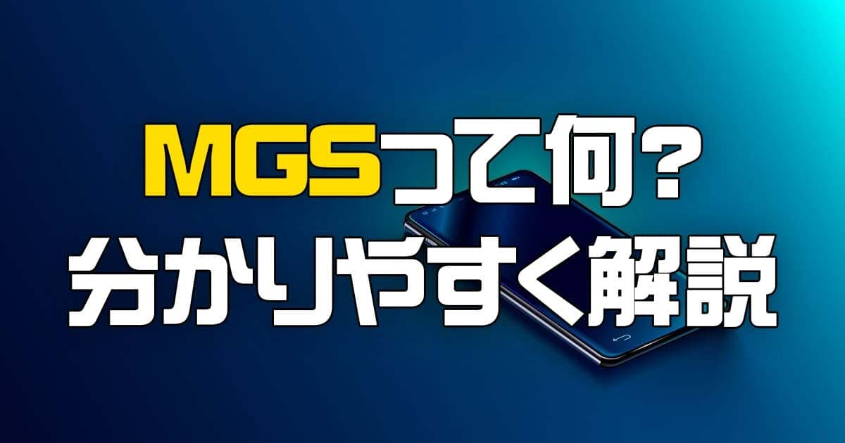 MGSとは?