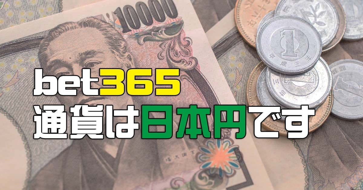bet365の通貨変更