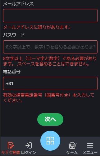 ボンズの登録手順01